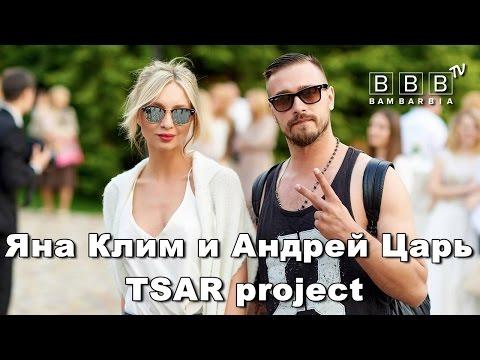 TSAR project MR. ДРУГОЙ: Яна Клим и Андрей Царь. Интервью на BamBarBia.TV