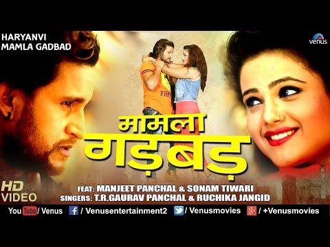 Mamla Gadbad   मामला गड़बड़   Latest Haryanvi Songs Haryanavi 2017   Manjeet Panchal & Sonam Tiwari