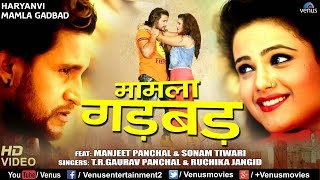 Mamla Gadbad | मामला गड़बड़ | Latest Haryanvi Songs Haryanavi 2017 | Manjeet Panchal & Sonam Tiwari
