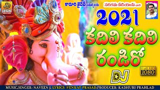 Lyrics: venkata prasad singer,music:naveen j label: sarigama audios and videos subscribe for more: #2020ganeshsongs#sarigamaaudiosvideos kadili randi ...