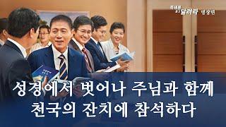 「족쇄를 풀고 달려라」 명장면 (3)성경에서 벗어나 주님과 함께 천국의 연회에 참석하다