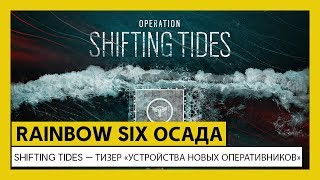 Rainbow Six : Operation Shifting Tides — Тизер «Устройства новых оперативников»