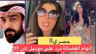 الهام الفضالة تفقد اعصابها على مودل اش !! وشهاب جوهر يراضيها بساعة رولكس