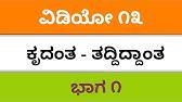 KGCX-009: Dvirukti, Anukaranavyaya, Jodunudi ದ್ವಿರುಕ್ತಿ