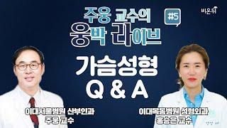 [웅박 라이브] #5. 가슴성형 Q&A (이대서…