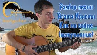Агата Кристи - как на войне (вступление) видео урок (как играть на гитаре)