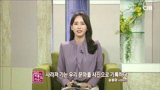 사라져 가는 우리 문화를 사진으로 기록하다 - 송봉화(…