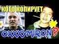 РАЗОБЛАЧЕНИЕ БАЙТЕРОВ 2 OXXXYMIRON ПТАХА L ONE Black Star Mafia mp3