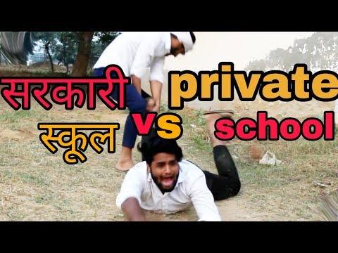 Sarkari School Vs Private School L We Are One