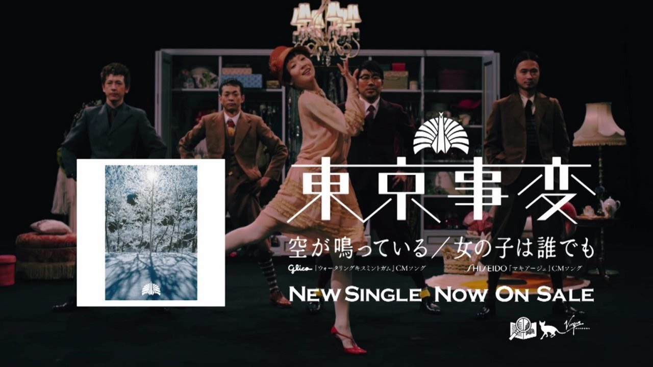 2011年5月11日発売NEW SINGLE「空が鳴っている/女の子は誰でも」スポット映像