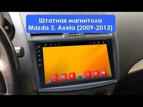 Штатная магнитола Mazda 3, Axela (2009-2013) 2Gb RAM Android KR-9067