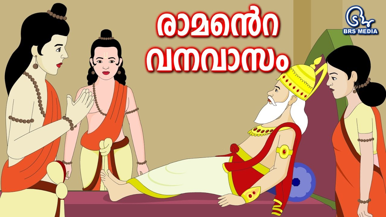 Ramayanam In Malayalam With Meaning Pdf