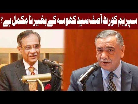 Supreme Court is Incomplete Without Asif Saeed Khosa : CJP Saqib Nisar - Express News