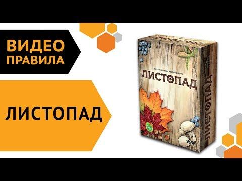 Листопад — настольная игра | Видео правила 🍂🍁