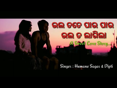 Bhala Tate Pau Pau bhala ta lagila || A Sweet Love Story ||Odia Romantic Song || Human Sagar