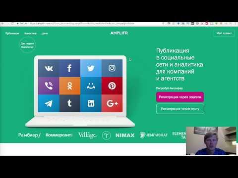 Тест-драйв amplifr от Андрея Иванова