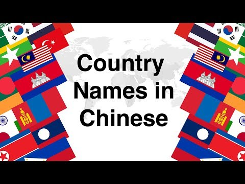 Country Names In Mandarin Chinese - Name Your Country In Chinese *Challenge*