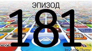 Лучшие игры для iPhone и iPad (181)(Лучшие игры для iPhone и iPad (181) Топ игры из App Store за неделю. Лучшие бесплатные и платные игры на iOS! Увлекательные..., 2016-09-21T04:30:00.000Z)