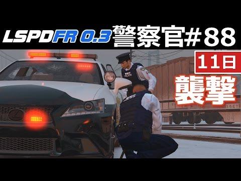 警察官に化けて警察署を襲撃。まさかの銃撃戦