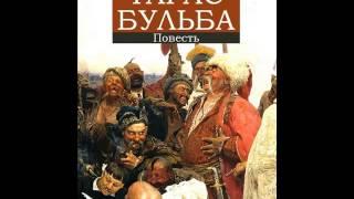 Тарас Бульба - Н.В. Гоголь(Шедевральное произведение Николая Васильевича Гоголя «Тара Бульба» является жемчужиной мировой литерату..., 2015-02-10T22:20:15.000Z)