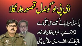 The Reality Behind the Khawar Manika and DPO RIzwan Gondal Case