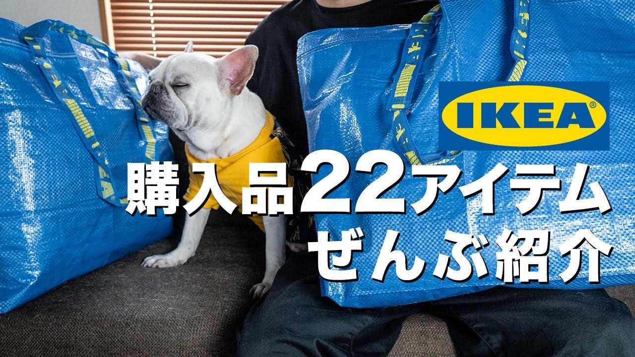 IKEA購入品おすすめ22アイテム全紹介 【2020最新IKEA HAUL】一人暮らし向けキッチンアイテム多め