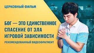 Свидетельства христиан | «Дитя, вернись домой» Искренняя вера в Бога может успешно избавить от игровой зависимости (Видеоклип 3/4)