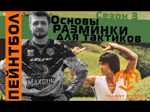 ПЕЙНТБОЛ / Тактика /