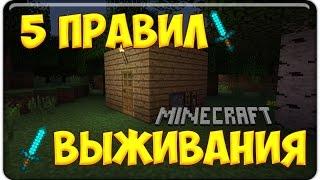Уроки выживания Minecraft выпуск 1