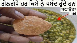 how to make pani puri at home