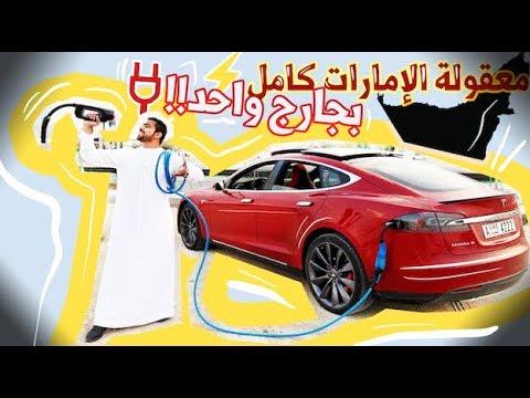 قطعنا الإمارات بسيارة كهربائية !! التحدي الكبير