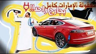 قطعنا الإمارات بسيارة كهربائية !! التحدي الكبير تسلا