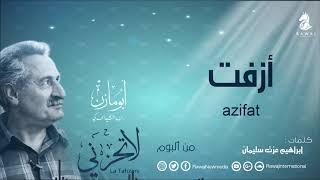 أبو مازن رائد النشيد الحركي || أزفت من البوم لا تحزني - ايقاع || Abu Mazen – Al Bum La Tahzani