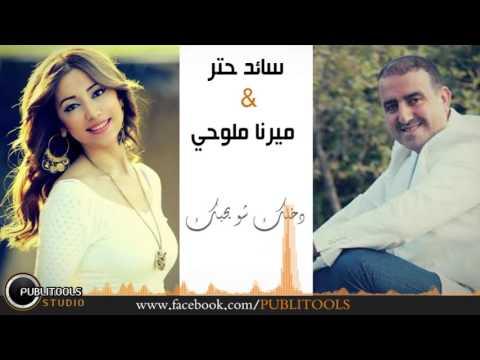 اغنية سائد حتر وميرنا ملوحي دخلك شو بحبك 2016 كاملة اون لاين MP3