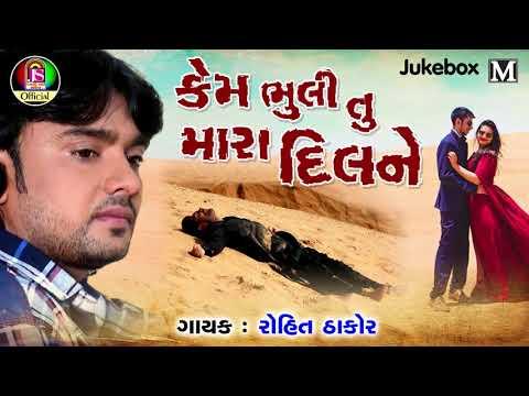 Rohit Thakor || Kem Bhuli Tu Mara Dil Ne || New Gujarati Sad Song