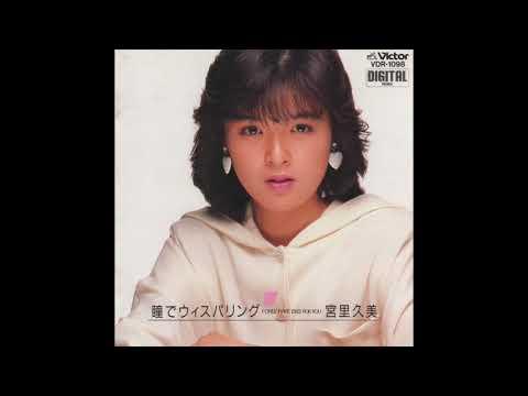 宮里久美/夜明けのウィスパー(1985)