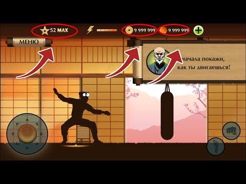 Взлом Shadow Fight 2  2019  Без рут прав  Последняя версия игры  