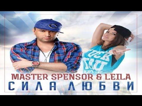 Master Spensor & Leila - Сила Любви