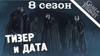 ИГРА ПРЕСТОЛОВ - Тизер 8 сезона