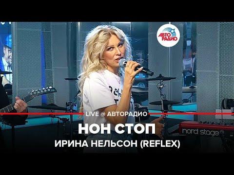 🅰️ Ирина Нельсон (REFLEX) - Нон Стоп (LIVE @ Авторадио)