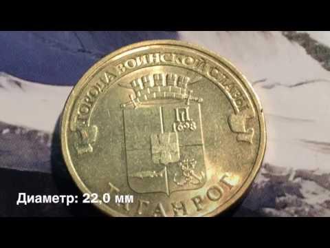 10 рублей 2015 года Таганрог ГВС