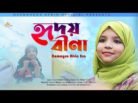 Hridoybina। হৃদয়বীণা । Humayra Afrin Era।। New islamic song