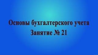 Занятие № 21. Учет наличных средств