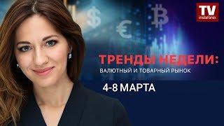 InstaForex tv news: Динамика валютного и товарного рынков (4 - 8 марта)