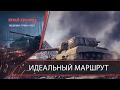 Идеальный маршрут #1 Карелия штурм. В атаке, база 3.