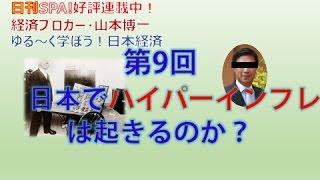 杉田水脈さんともお友達!F巻議員が訴える「日本はハイパーインフレにな...