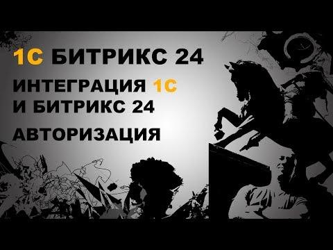 1С БИТРИКС 24. ИНТЕГРАЦИЯ 1С И БИТРИКС 24. АВТОРИЗАЦИЯ