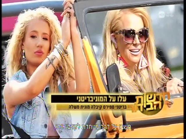 חדשות הבידור - 04.05.15 / Bidur News / Ran Rahav Communications