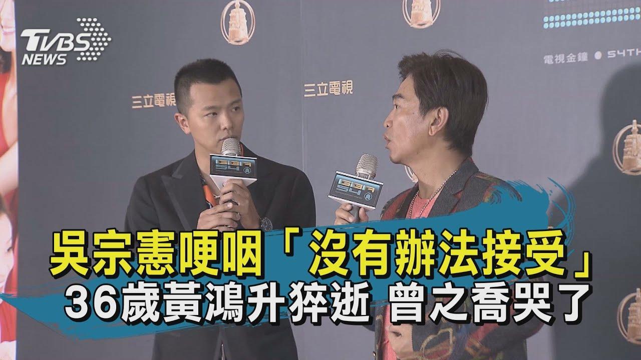 Download 【TVBS新聞精華】20200916 吳宗憲哽咽「沒有辦法接受」  36歲黃鴻升猝逝 曾之喬哭了