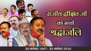 श्री राजीव दीक्षित जी को सच्ची श्रद्धांजलि,#RajivDixit,rajiv dixit death by inklab Bharat